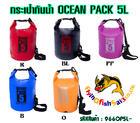 กระเป๋ากันน้ำ OCEAN PACK 5L