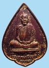 เหรียญพระอุดมสังวรเถร (อุตตมะ) อายุครบ๗๘ปี รุ่นศรัทธา ปี๒๕๓๐