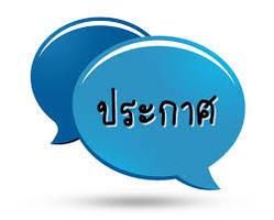 รายชื่อผู้ซื้อซอง , รายชื่อผู้ยื่นซอง , ผลการพิจารณาเอกสารเสนอราคาโครงการก่อสร้างระบบประปาผิวดินขนาดกลาง ม.15