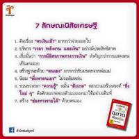 7-ลักษณะนิสัยเศรษฐี