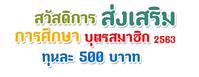 การให้ทุนเพื่อสวัสดิการส่งเสริมการศึกษาบุตรสมาชิก ประจาปี 2563