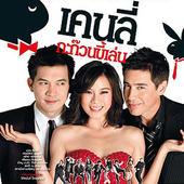 เคนลี่กะก๊วนขี้เล่น Ken-Ly and the Gang (2010)