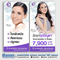 Banner jpg โฆษณาบนเว็บไซต์
