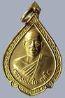 เหรียญหลวงพ่อใย อุสุโภ วัดคุ้งยาง อ.กงไกลาศ จ.สุโขทัย ปี 2532
