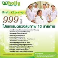 โปรแกรมตรวจสุขภาพ 13 รายการ 999 บาท