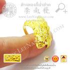 แหวนหัวมังกร (น้ำหนัก2สลึง)ทอง 96.5%