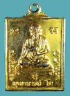 เหรียญสมเด็จพระพุฒาจารย์(โต พรหมรังสิ) รุ่นที่๑ พยัคมคำรน