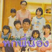 หกพี่น้อง Hok Pee Nong (1985)