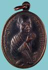 เหรียญพระครูพิศิษฐ์อรรถการ (คล้าย) วัดโคกเมรุ จ.นครศรีธรรมราช