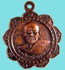 เหรียญ รุ่น๑ พระครูวิมลนันทคุณ (หลวงพ่อสม) อ.ตาพระยา จ.สระแก้ว