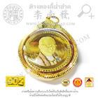 เหรียญรัชกาลที่๙(ครบรอบ60ปี)เลี่ยมทอง(ขนาด25มิล) ทอง 14K