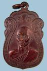 เหรียญหลวงพ่อจ้อย อินทโร วัดเกาะแก้วเวฬุวัน จ.ฉะเชิงเทรา ปี๑๘