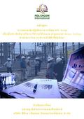 บริษัท พีอีเอ เอ็นคอม อินเตอร์เนชั่นแนล จำกัด ดำเนินการจัดอบรมเชิงปฏิบัติการการเขียน DPL Script เพื่อเพิ่มประสิทธิภาพในการใช้งานโปรแกรม DIgSILENT PowerFactory สำหรับการวิเคราะห์ระบบไฟฟ้าที่ซับซ้อน