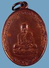 เหรียญหลวงปู่ทวด วัดพระเชตุพนฯ ปี13