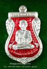 เหรียญเสมาเลี่ยนสมณศักดิ์(1) หลวงพ่อทวด รุ่นเจริญรุ่งเรือง วัดพะโคะ สงขลา เนื้อเงินลงยาแดง ปี 2560