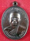 เหรียญหลวงพ่อแหวน วัดบรมสมภรณ์ อุดรธานี รุ่น 1 ปี 2522