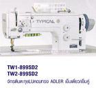 จักรตีนตะกุย LU คอม ทรง ADLER เข็มเดี่ยว / เข็มคู่ Typical TW1-899SD2  /  TW2-899SD2