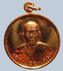 เหรียญหลวงพ่ออุตตมะ ๖๐ปี ยู่เฉียว ๒๕๓๑