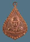 เหรียญหลวงพ่อจ้อย วัดศรีอุทุมพร จ.นครสวรรค์ ปี๔๓