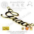 (งานสั่ง)จี้ห้อยคอทองตัดเป็นชื่อ(สูง12*25มิล) ทอง90%