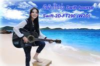 กีต้าร์โปร่ง 40� Swift Hourse รุ่น W2D