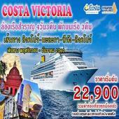 Costa Victoria สิงคโปร์ มะละกา ปีนัง  4D3N  เดินทาง  พฤศจิกายน - ธันวาคม 2560