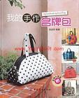++สั่งจอง++หนังสืองานฝีมือนำเข้า My handmade my brand bag ของ Ai (พิมพ์จีน)