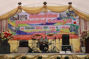 โครงการเปิดโลกอาชีวศึกษา สู่ความเป็นเลิศ Thailand 4.0