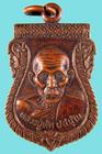 เหรียญหลวงปู่หัด วัดท่าระพา จ.สระแก้ว ปี๔๖