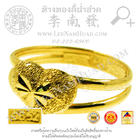 แหวนลวดรูปหัวใจใหญ่ (1สลึง)ทอง 96.5%