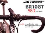 ไฟติดจักรยาน JetBeam BR10GT 960LM ครบเซ็ทพร้อมใช้ ชาร์จในตัวุ