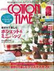 นิตยสารงานฝีมือญี่ปุ่น Cotton Time 11/2010