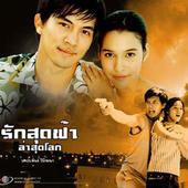 รักสุดฟ้าล่าสุดโลก Ruk Sood Fah Lah Sood Loke (2004)