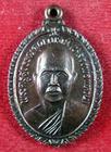 เหรียญหลวงพ่อแหวน วัดบรมสมภรณ์ อุดรธานี รุ่น ให้โชคดี ปี 2537