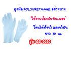 ถุงมือยูริเทนกันทินเนอร์  GD0020