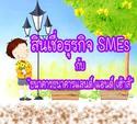 สินเชื่อธุรกิจ SMEs กับ ธ.แลนด์ แอนด์ เฮ้าส์