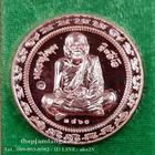เหรียญกลม มหาโภคทรัพย์หลวงปู่หมุน(1) ฐิตสีโล วัดบ้านจาน ศรีสะเกษ เนื้อทองแดง ปี 2560