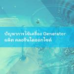 ปัญหาการใช้เครื่อง Generator ผลิต คลอรีนไดออกไซด์