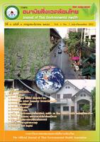 วารสารสมาคมอนามัยสิ่งแวดล้อมไทย