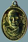 เหรียญหลวงพ่อพระอุปัชฌาย์ขุ่น วัดบ้านเสียมทอง จ.อุบลฯ ปี๒๐