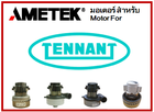 มอเตอร์ Ametek สำหรับ เครื่อง TENNANT