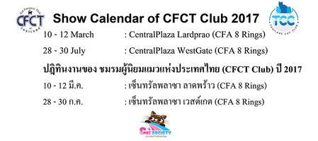 ปฏิทินงานกิจกรรมของ CFCT Club