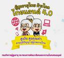 ผู้สูงอายุไทย ก้าวไกลไทยแลนด์ 4.0
