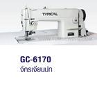 จักรเจียนปก Typical GC-6170