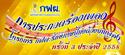 """ขอเชิญร่วมประกวดร้องเพลง โครงการ """"กฟผ.รักษ์ภาษาไทยด้วยบทเพลง"""" ครั้งที่ 3 ประจำปี 2558"""