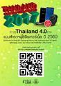 เอ็ตด้า เชิญร่วมทำแบบสำรวจผู้ใช้อินเทอร์เน็ต พาประเทศไทยสู่ Thailand 4.0
