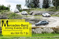 Mercedes-Benz Driving Events 2016 แบรนด์หรูขออวดสมรรถนะขั้นสูงของ SUV ทั้ง 7 รุ่น