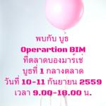 �Booth Operation BIM ��Ҵ�ͧ������ �ѹ���  10-11 �ѹ��¹  2559 ���� 9.00 - 18.00 �.