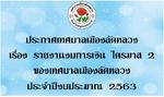 0175  ประกาศ เรื่อง รายงานงบการเงิน ไตรมาส ๒  ของเทศบาลเมืองลัดหลวง ประจำปีงบประมาณ  2563