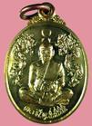 เหรียญหลวงพ่อพรหม วัดบ้านสวน จ.พัทลุง อายุวัฒนมงคล ปี๕๕